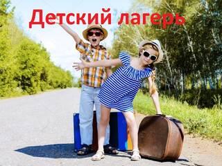 ПЕРВАЯ ЛЕТНЯЯ СМЕНА 2018. РАННЕЕ БРОНИРОВАНИЕ. ВОРЗЕЛЬ