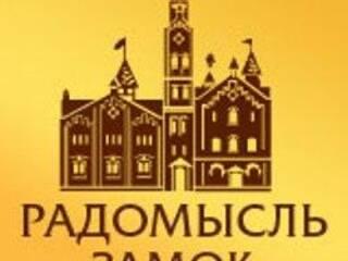 Гостиница Замок-музей Радомысль Радомышль, Житомирская область