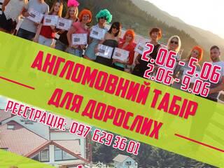 База отдыха BoyarCamp17. Adults Яремче, Ивано-Франковская область