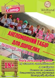База отдыха BoyarCamp17. Adults Яремче