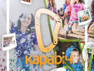 Детский лагерь ЭЦ Карабин Хмельницкий, Хмельницкая область