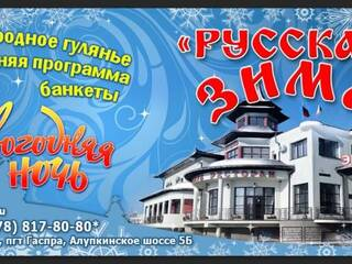 Гостиница Эрпан Гаспра, АР Крым