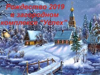 Отдых на Рождество 2019 в зимней сказке на берегу Днепра
