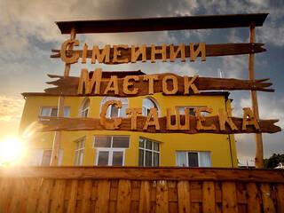 """Частный сектор Агрооселя """"Сімейний Маєток Сташека"""" Дрогобыч, Львовская область"""