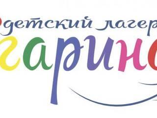 Детский лагерь Детский оздоровительный лагерь «им. Ю.А. Гагарина» Приморск, Запорожская область