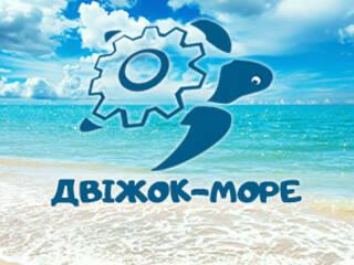 Детский лагерь Двіжок - Море Затока, Одесская область