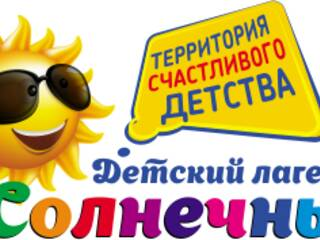 Детский лагерь Солнечный, Бердянск