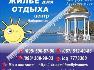 Частный сектор У Михайловны Бердянск, Запорожская область
