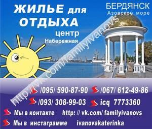 Частный сектор У Михайловны Бердянск