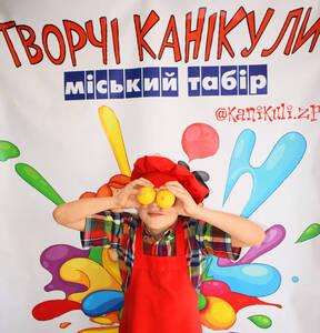 Детский лагерь Городской лагерь Творческие каникулы Запорожье