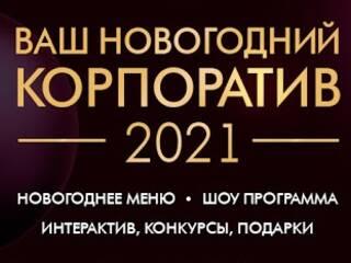 "Предновогодний корпорпатив 2020 - 2021 в загородном комплексе ""Успех"""