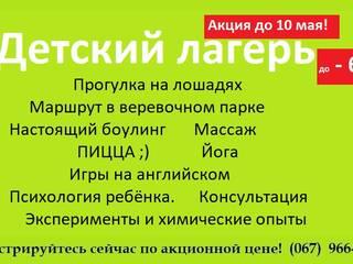 ДЕТСКИЙ ЛАГЕРЬ -  60%  АКЦИЯ ДО 10 МАЯ!