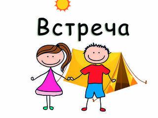 Детский лагерь Встреча Сергеевка, Одесская область