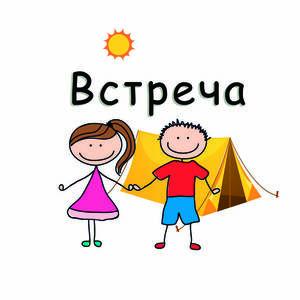 Детский лагерь Встреча Сергеевка