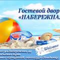 """Гостевой дом """"Набережная"""""""