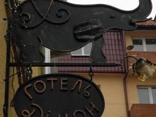 Гостиница ДІМОН Коломыя, Ивано-Франковская область