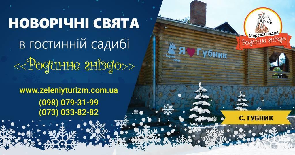 Відкрито бронювання номерів на Новорічні свята!
