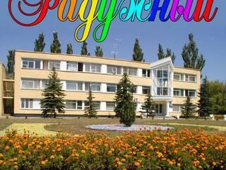 Санаторий Оздоровительный центр Радужный Бердянск, Запорожская область