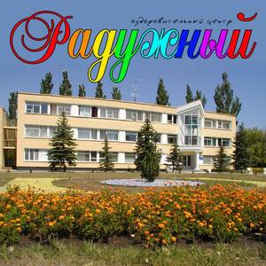 Санаторий Оздоровительный центр Радужный Бердянск