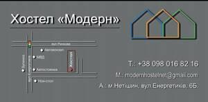 Хостел Модерн Нетешин