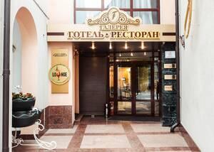 Гостиница Reikartz Галерея Полтава Полтава