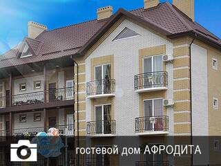 Гостиница Афродита Бердянск, Запорожская область