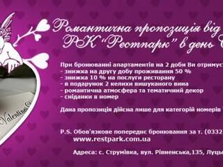 """Ідеальна пропозиція від готелю РК """"Рестпарк"""" м.Луцьк!"""