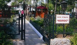 База отдыха Колос Коблево