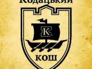 Гостиница Кодацкий Кош Старые Кодаки, Днепропетровская область