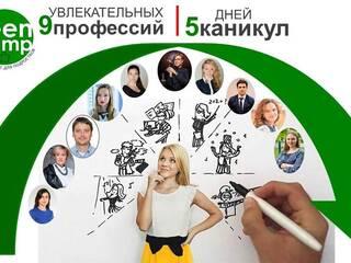 """Детский лагерь Teen Camp """"5 Дней - 9 Профессий"""" и """"5 Дней - 5 Навыков"""" Киев, Киевская область"""