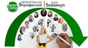 """Детский лагерь Teen Camp """"5 Дней - 9 Профессий"""" и """"5 Дней - 5 Навыков"""" Киев"""