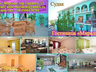 Гостиница Мирали Морское (Крым), АР Крым