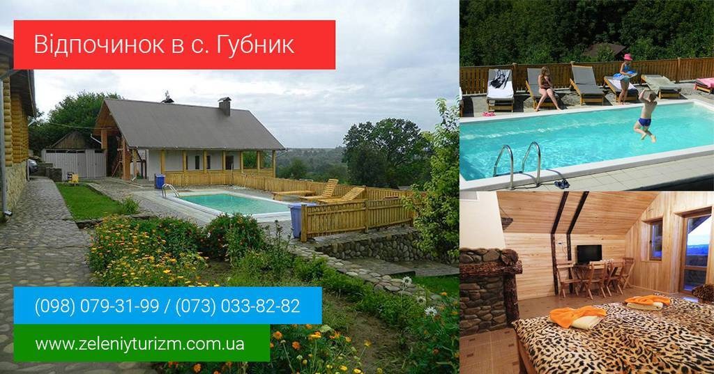 Гостинна садиба «Родинне гніздо» в селі Губник, Вінницька область запрошує на літній відпочинок.