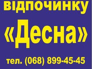 """База отдыха """"ДЕСНА"""" Летки, Киевская область"""