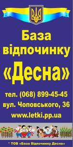 """База отдыха """"ДЕСНА"""" Летки"""
