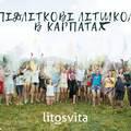 Підліткові Літшколи в Карпатах