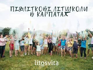 Детский лагерь Підліткові Літшколи в Карпатах Микуличин, Ивано-Франковская область