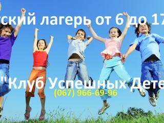 «Девочкам короны - мальчикам погоны» Детский летний лагерь, под Киевом