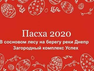 Отдых на Пасху 2020 в загородном комплексе Успех на Днепре