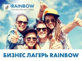 Детский лагерь детский бизнес лагерь от школы RAINBOW Харьков, Харьковская область