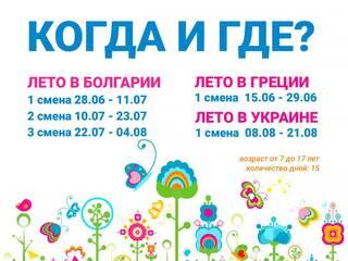 Отзывы Детский творческий лагерь ФИШКА в Карпатах