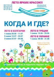 Детский лагерь Детский творческий лагерь ФИШКА в Карпатах Харьков