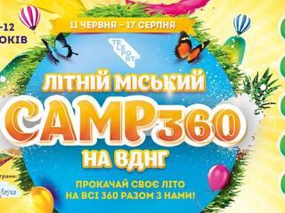 Детский лагерь Літній міський Сamp360 на ВДНГ Киев, Киевская область