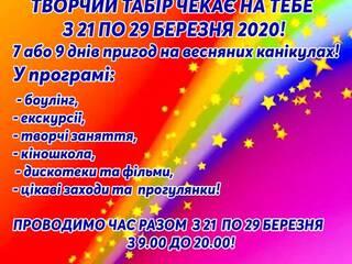 """Детский лагерь Детский дневной лагерь """"Джуманджи"""" Днепр, Днепропетровская область"""