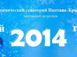 Новый год 2014 в санатории Полтава-Крым.
