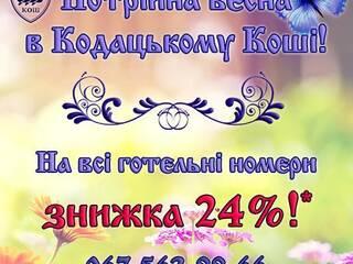 Потрійна весна у Кодацькому Коші