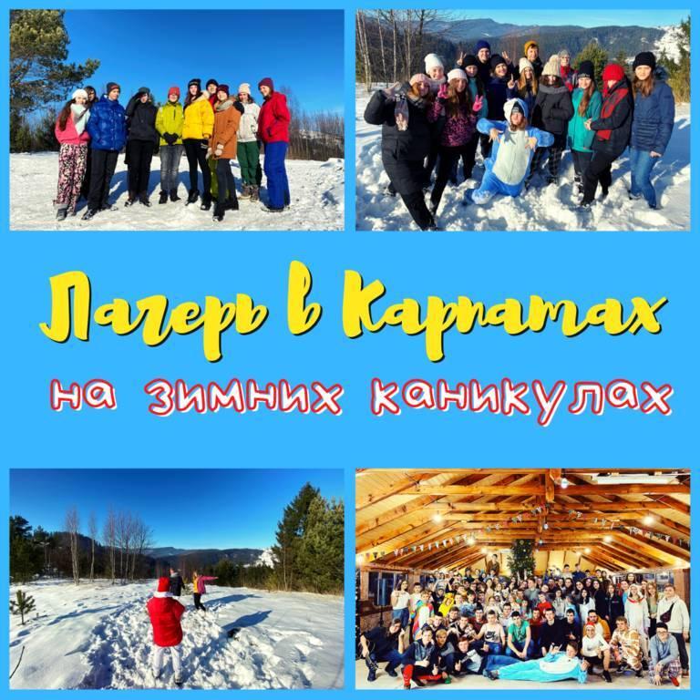 Лагерь на зимних каникулах Camp Life.