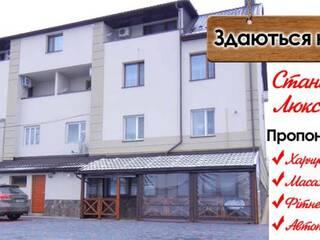 Санаторий Санаторій Черче (осбб Надія) Черче, Ивано-Франковская область