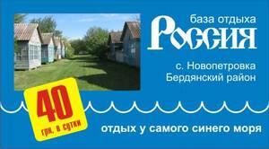 Мини-гостиница domikibrd Новопетровка