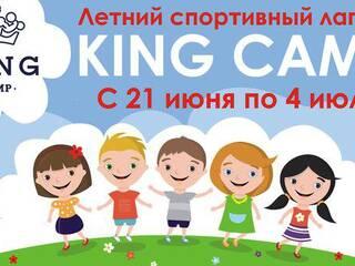 Детский лагерь Детский спортивный лагерь KING CAMP! Харьков, Харьковская область
